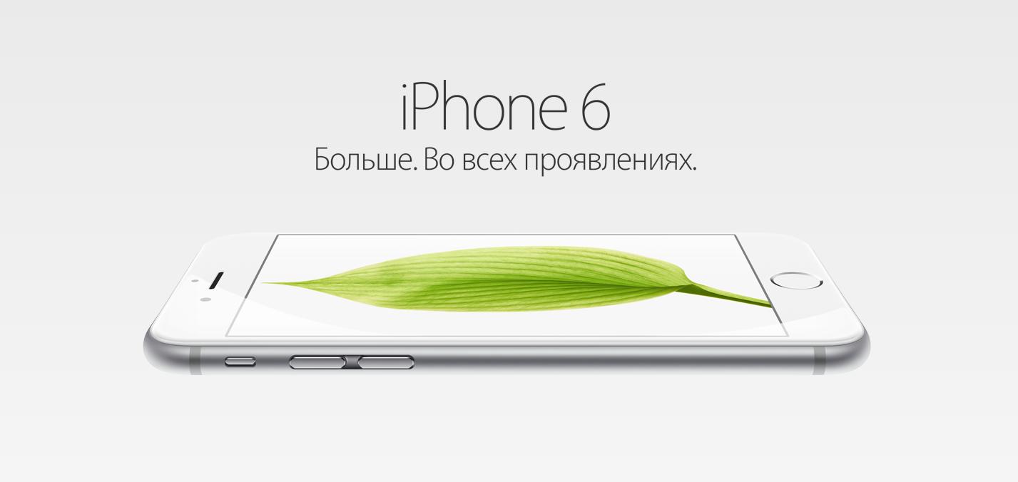 Опыт эксплуатации iPhone 6 (Альтернативное мнение)