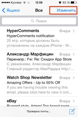 Как легко удалить все входящие письма в Mail на iOS