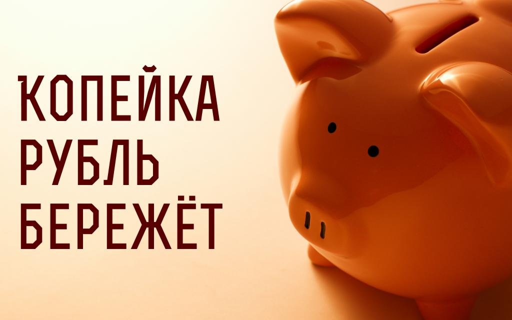 5 стратегий экономии денег