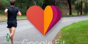 Google Fit для Android: превращаем смартфон в фитнес-трекер