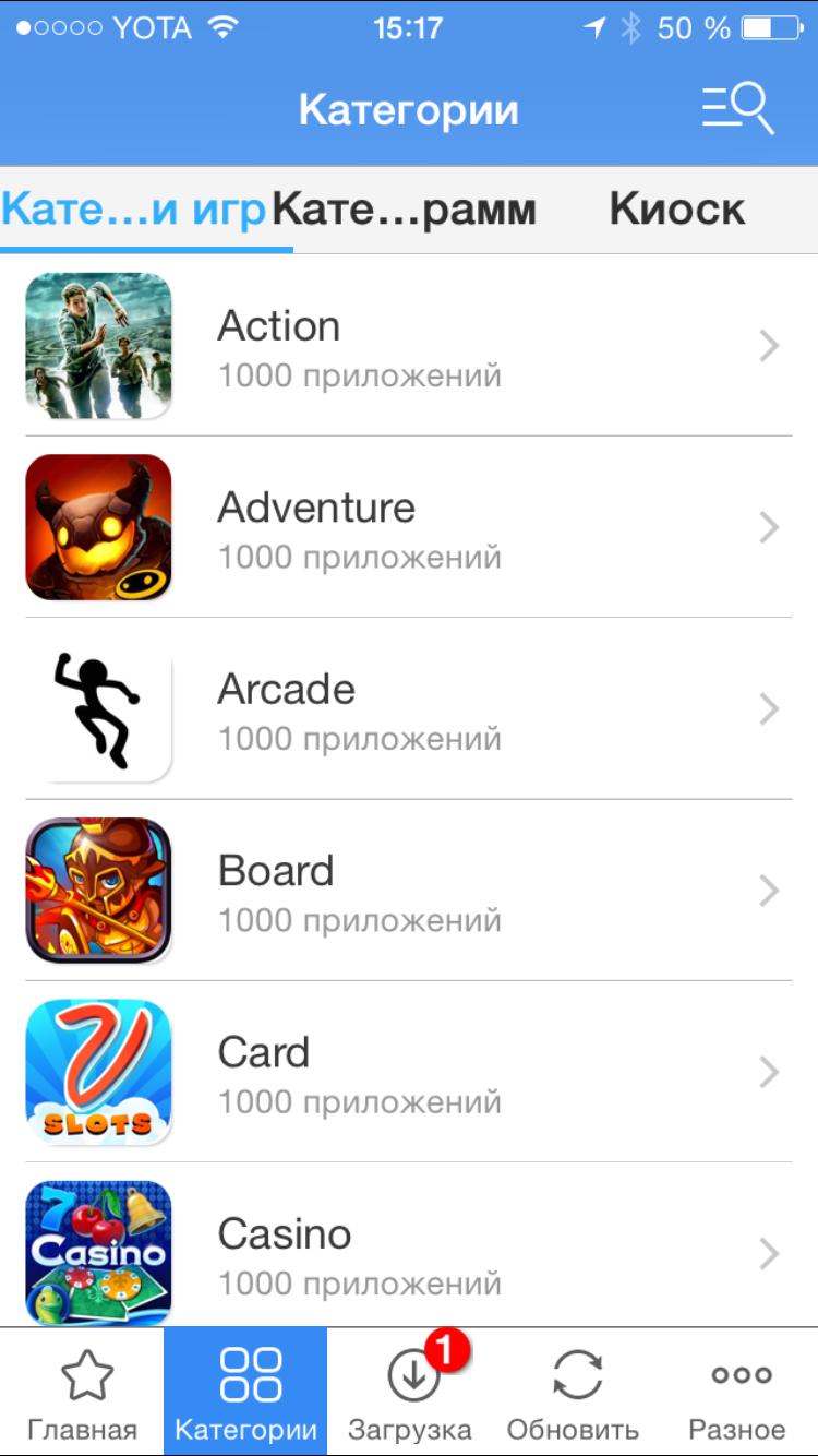 скачать приложение для скачивания приложений и игр