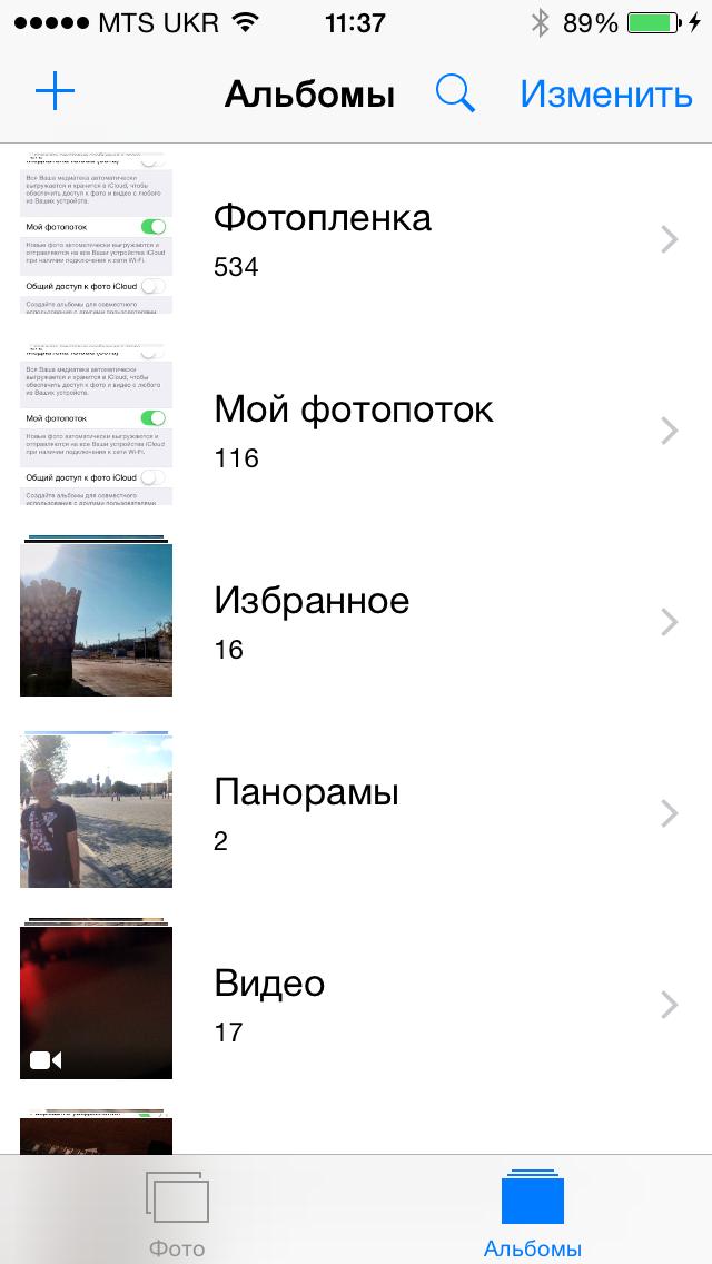 не загружаются фото из icloud на iphone