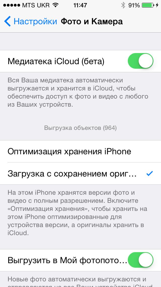 Айфон не открывает картинки в интернете