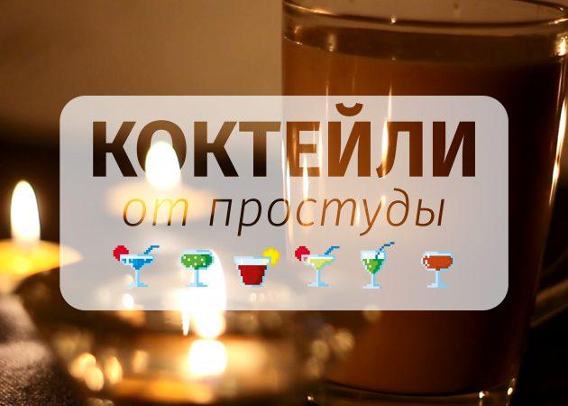 ВИДЕО: Вкусные коктейли от простуды