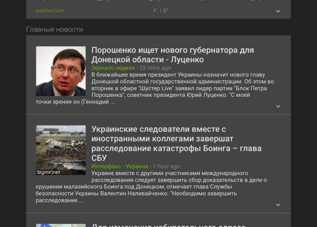 Google News; Weather: новостной агрегатор теперь и на iOS