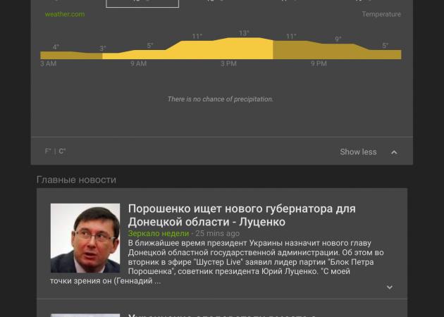 Google News - Weather: новостной агрегатор теперь и на iOS