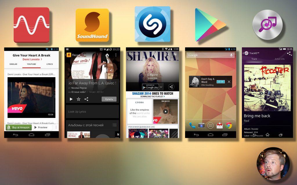 Скачать на андроид программу для определения музыки