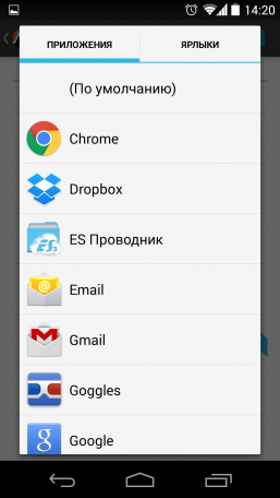 Screenshot_2014-10-30-14-20-04