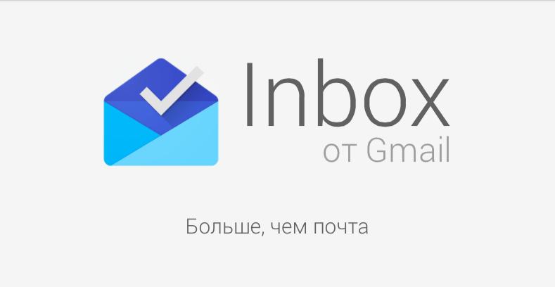Обзор Inbox, нового сервиса Google