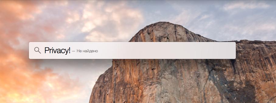 Как отключить отправку данных в Apple на OS X Yosemite