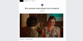 Как пережить разрыв и не спалиться в Facebook