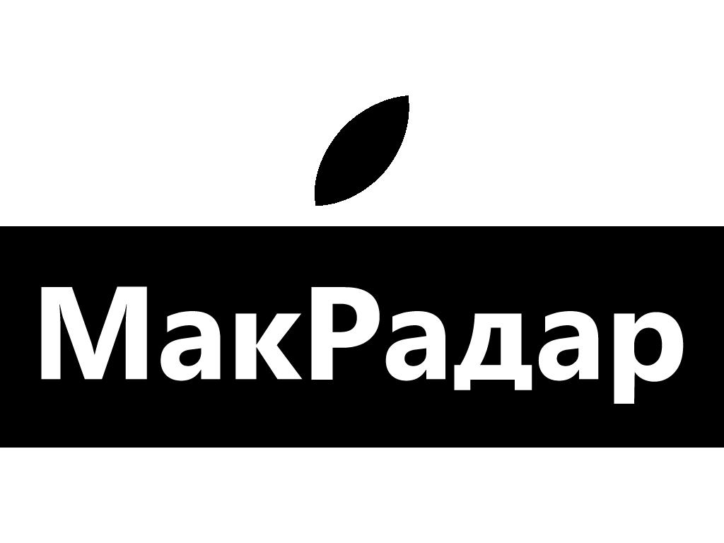 Чем гордится редакция МакРадара