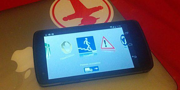 Изучаем ПДД вместе со смартфоном: 5 приложений для Android