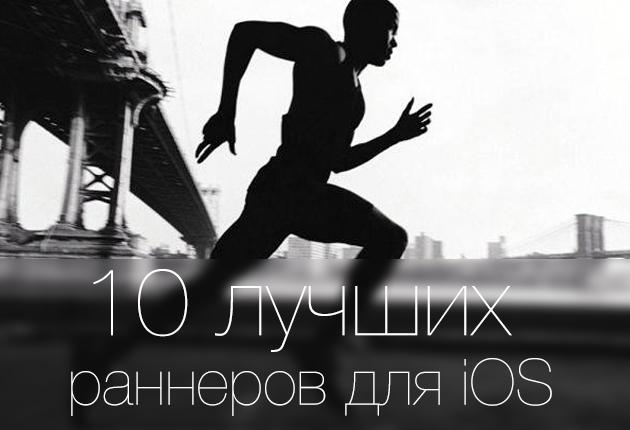10 лучших раннеров для iOS