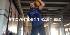 MOVEMBER — челлендж от Лайфхакера до Нового года или #movemberlh