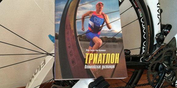 РЕЦЕНЗИЯ: «Триатлон. Олимпийская дистанция», Игорь Сысоев