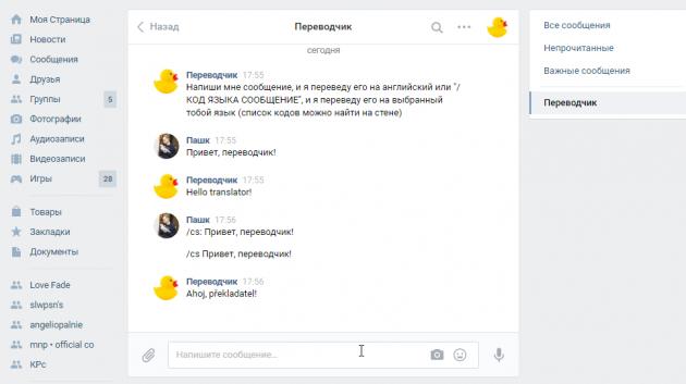 боты «ВКонтакте»