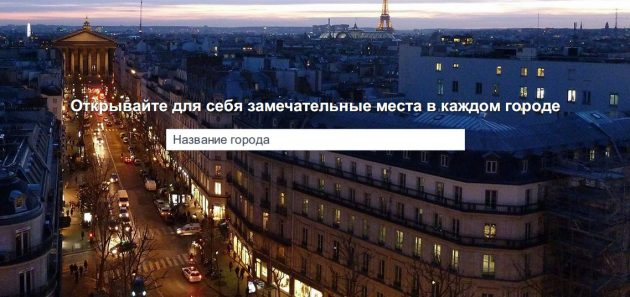 Facebook Places город