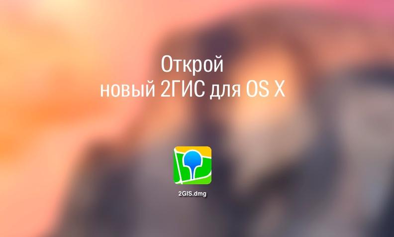 Дождались! 2ГИС теперь доступен и для OS X