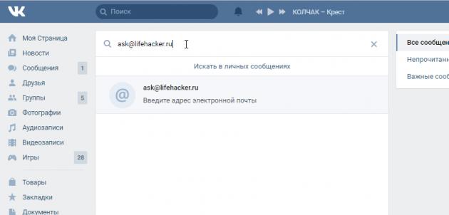 Как отправлять сообщения на электронную почту