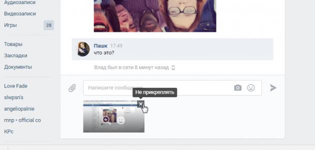 Как прикрепить снимок экрана