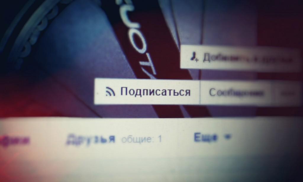 Кнопка Подписаться на Facebook