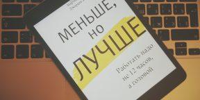 РЕЦЕНЗИЯ: «Меньше, но лучше», Мартин Бьяуго, Джордан Милн