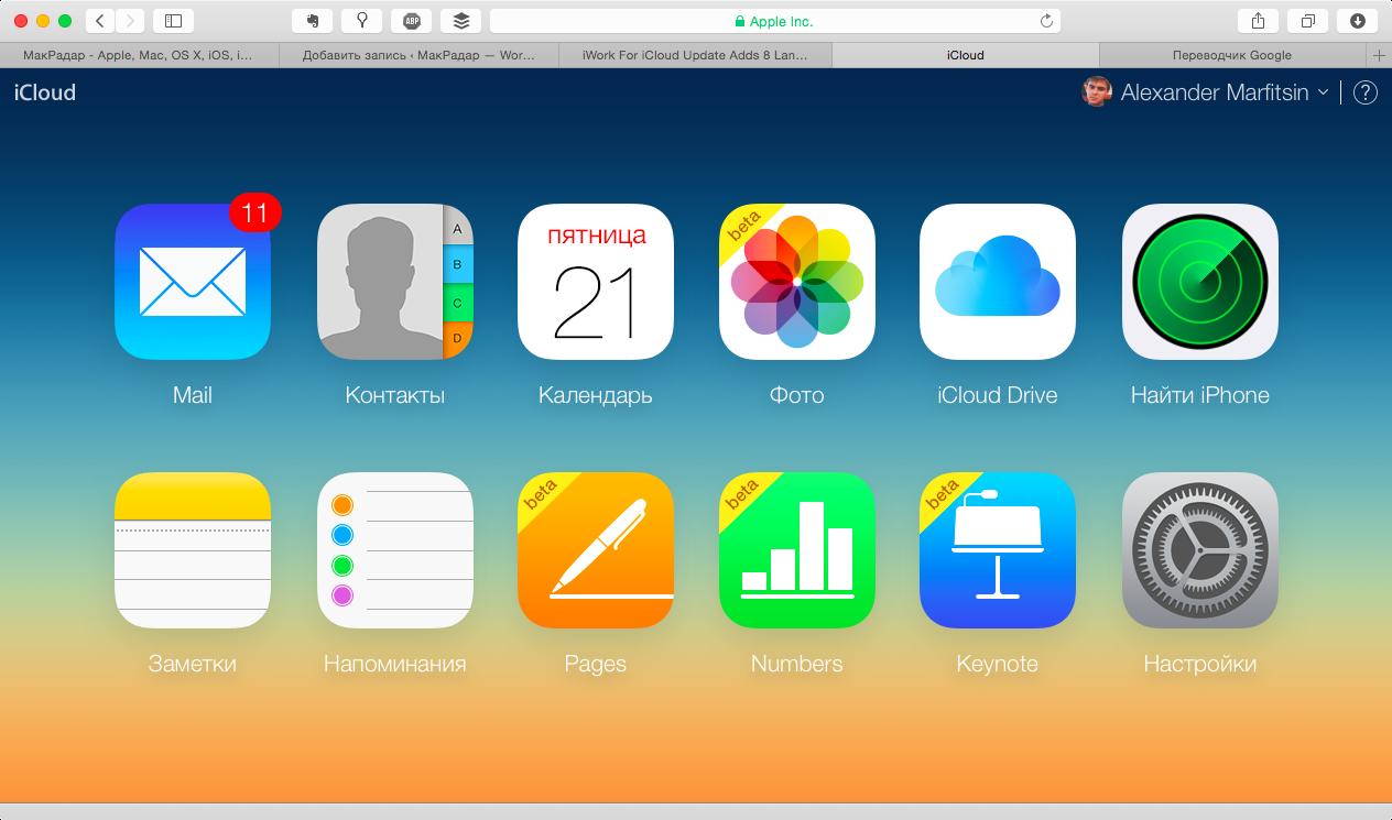iWork для iCloud получил большое обновление