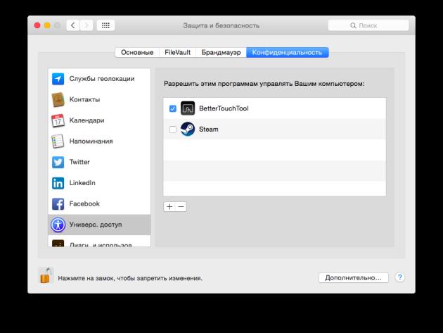 Как вернуть кнопке «Во весь экран» в Yosemite старую функциональность