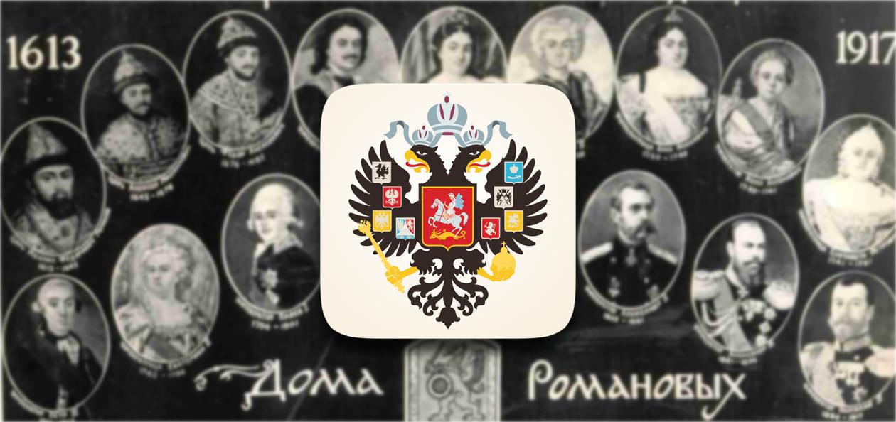 Моя история для iOS: Узнайте все о династии Романовых