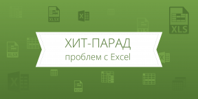 12 наиболее распространённых проблем с Excel и способы их решения