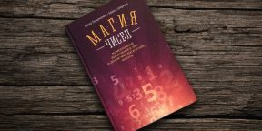 «Магия чисел» —книга, превращающая математику в волшебство