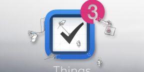 Успейте скачать менеджер задач Things для iOS абсолютно бесплатно