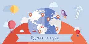 Куда поехать в 2015 году: список безвизовых стран для украинцев