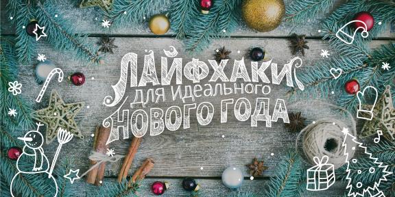 Лайфхаки для вашего лучшего Нового года