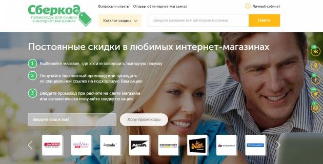 Главная страница Sberkod.ru