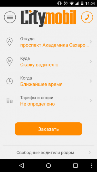 Screenshot_2014-12-02-14-04-24