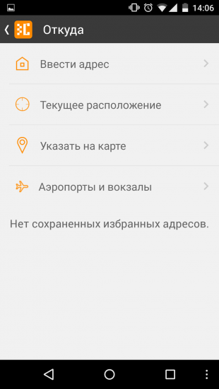 Screenshot_2014-12-02-14-06-09