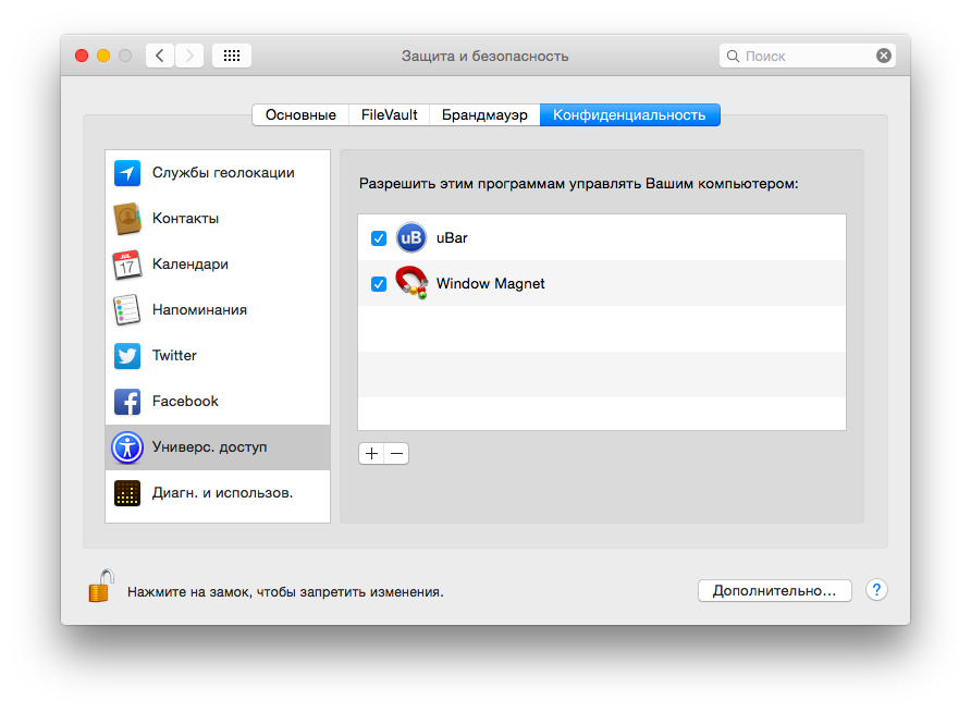 Как заменить Dock в OS X на трей а-ля Windows с помощью uBar