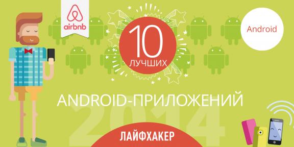Лучшие приложения для Android 2014 года по версии Лайфхакера
