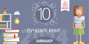 Лучшие книги 2014 года по версии Лайфхакера