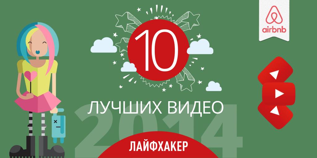 Лучшие видео 2014 года по версии Лайфхакера