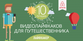 ТОП-10 хитростей для путешественника