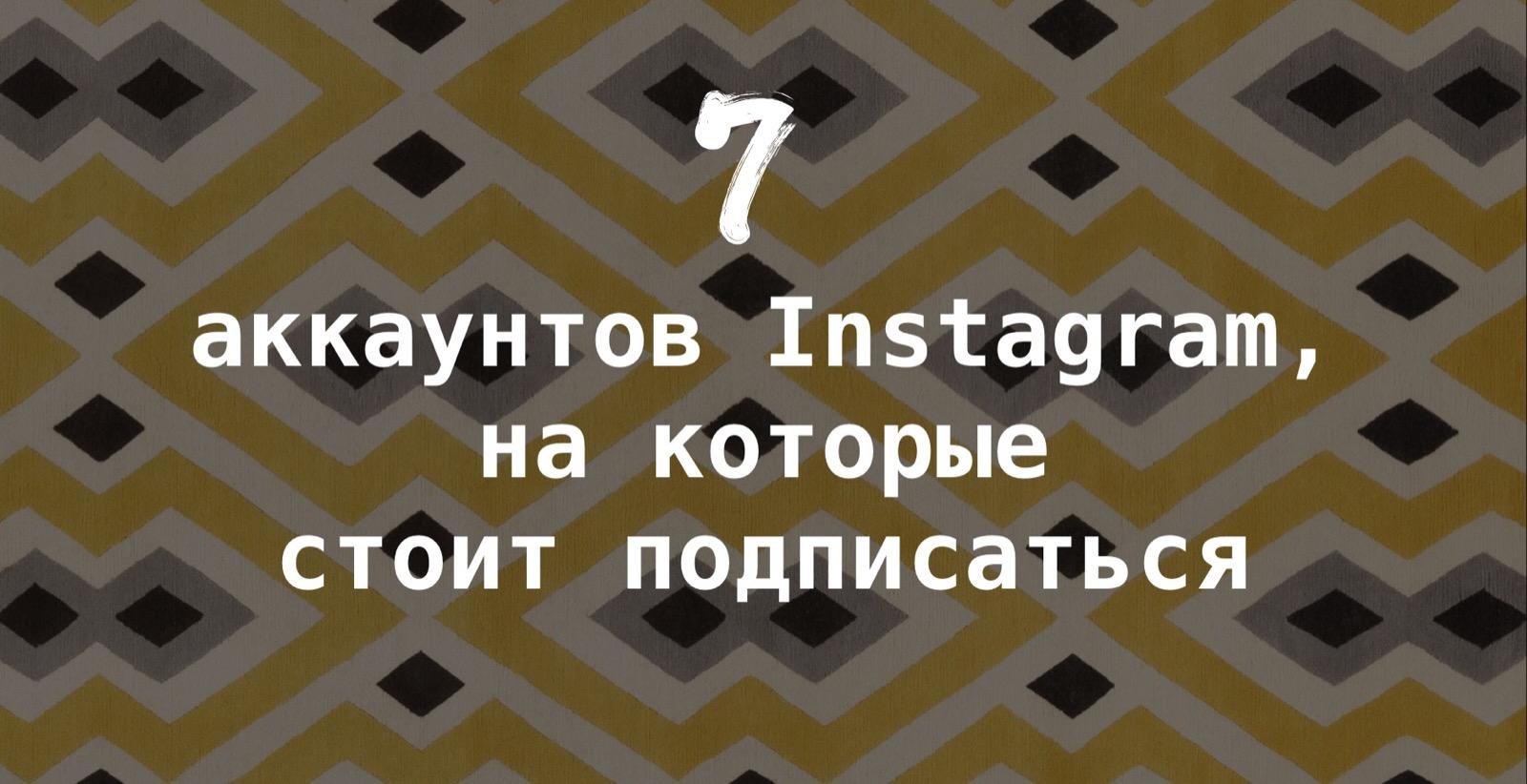 7 аккаунтов Instagram, на которые стоитподписаться