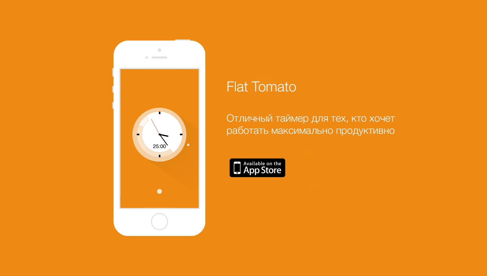 """Картинки по запросу """"Flat Tomato"""""""