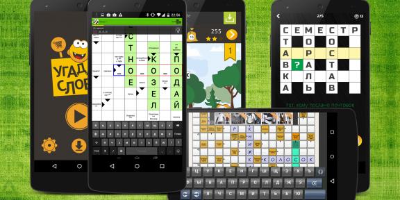 Умные игры для Android: подборка кроссвордов