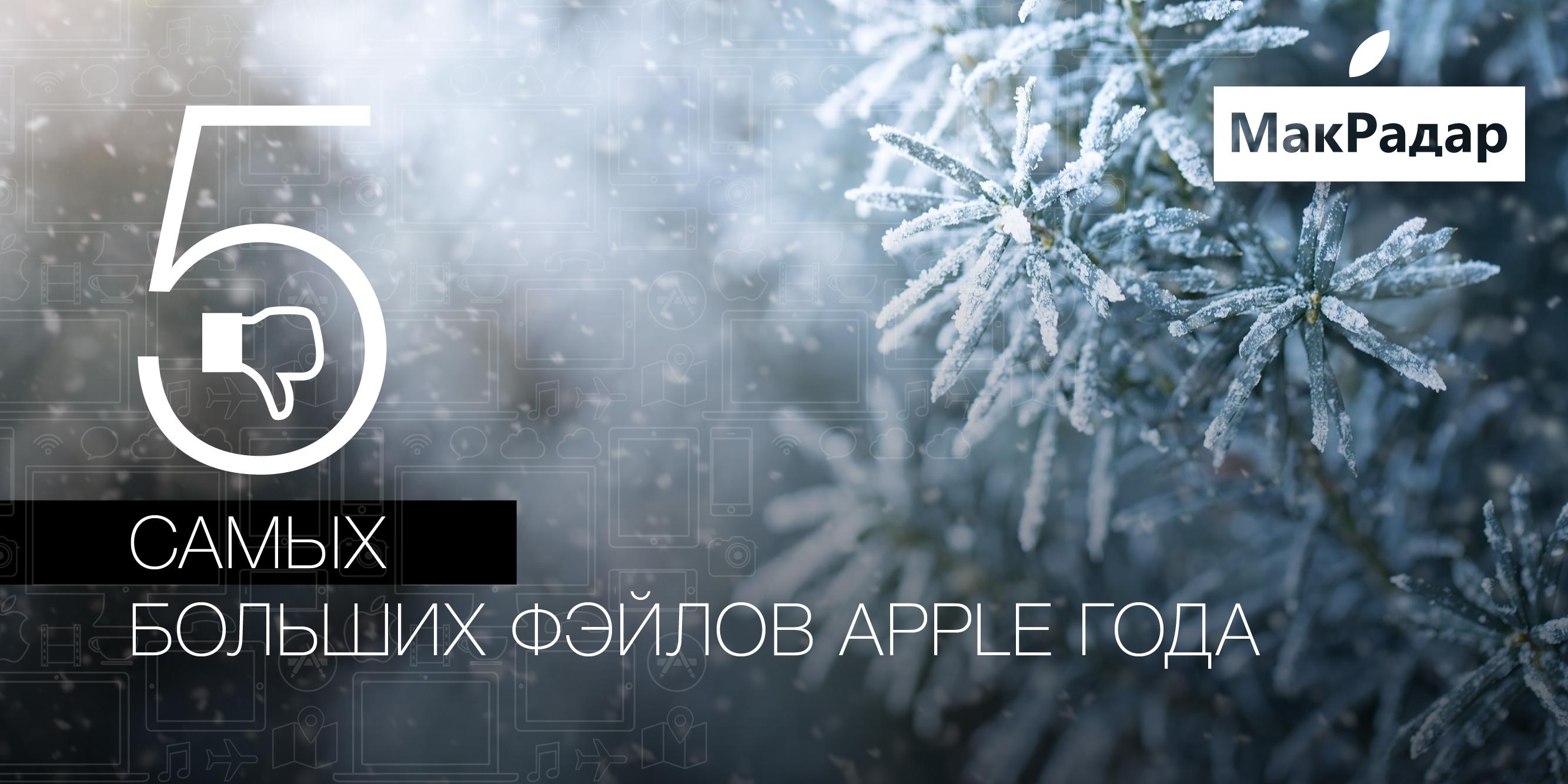 5 самых больших фэйлов Apple в 2014 году