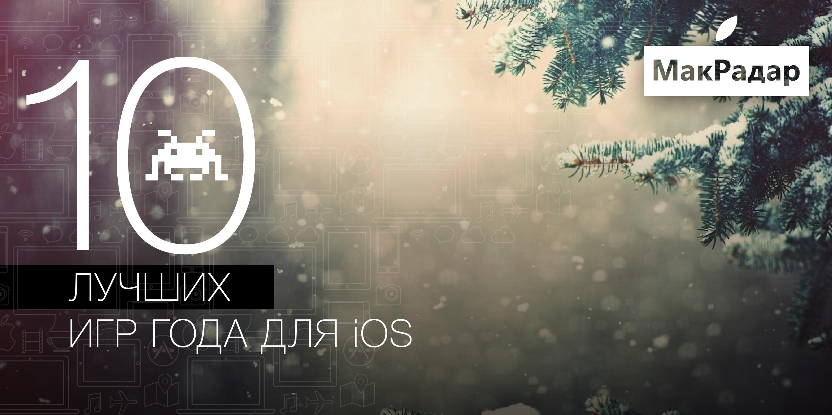 10 лучших игр для iOS 2014 года