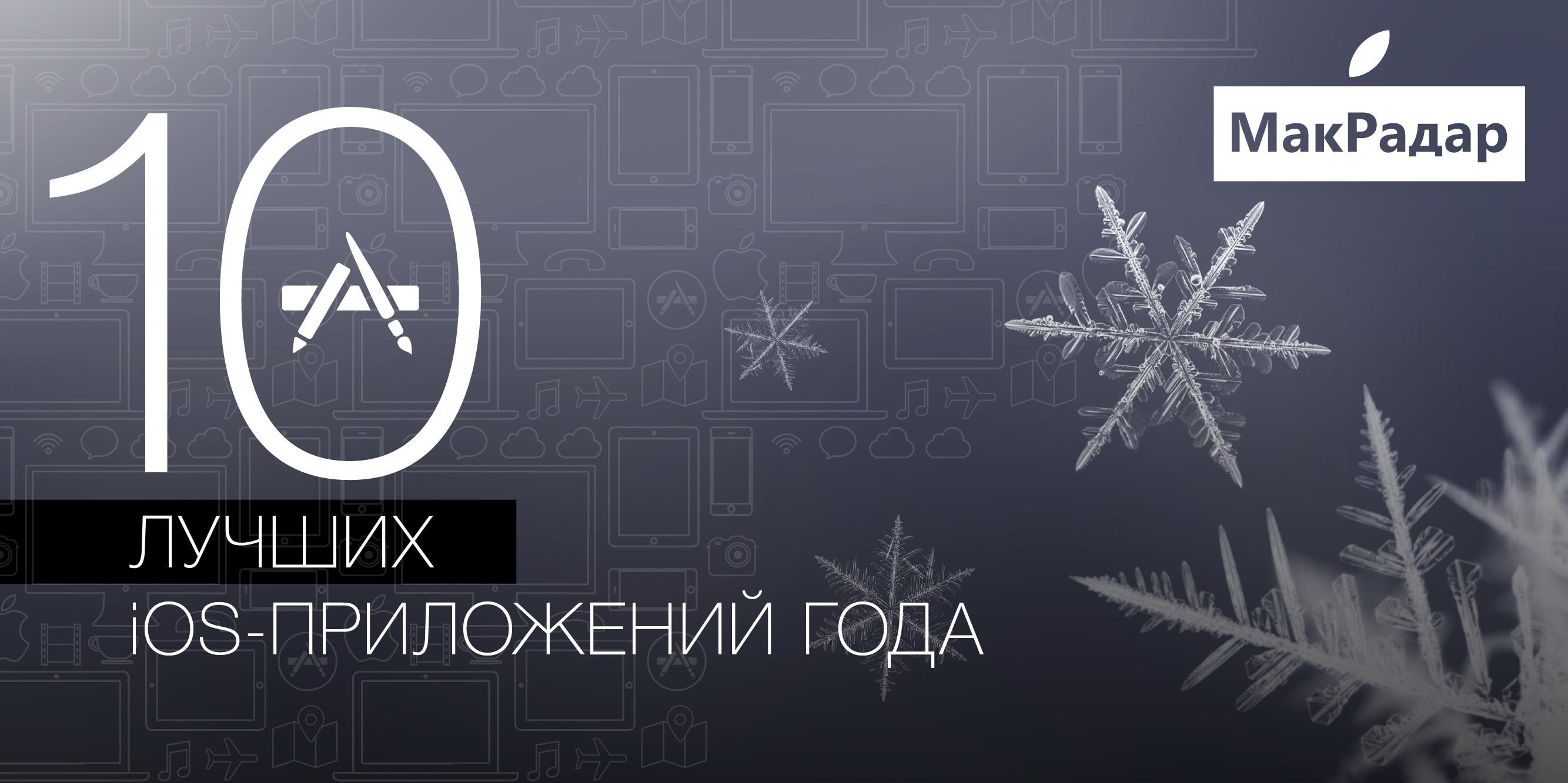 10 лучших iOS-приложений 2014 года