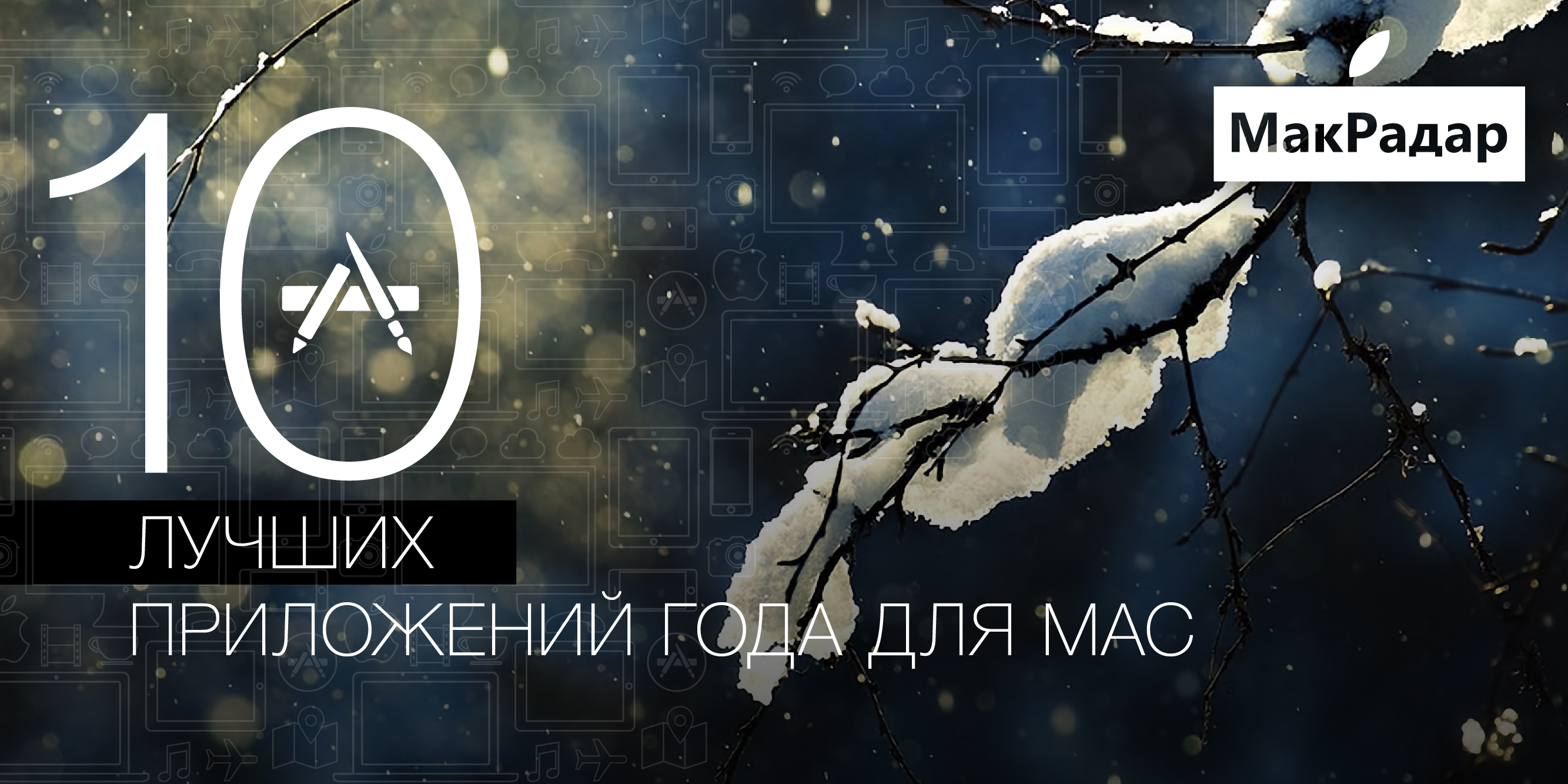 Лучшие Mac-приложения 2014 года